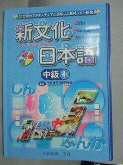 【書寶二手書T1/語言學習_ZGZ】新文化日本語 中級 1_文化外國與專門學校_附光碟