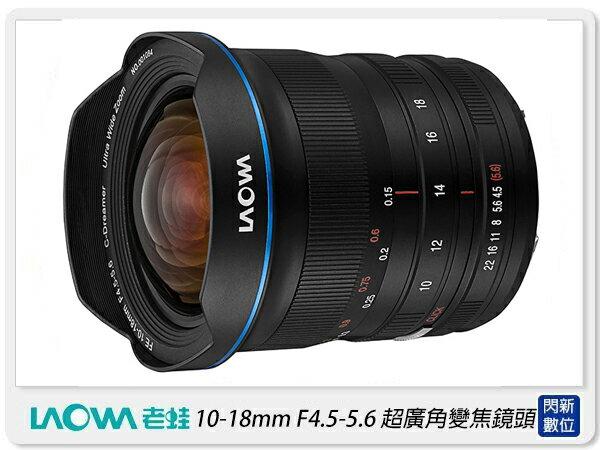 【滿3000現折300+點數10倍回饋】LAOWA 老蛙 10-18mm F4.5-5.6 全片幅 超廣角(公司貨)SONY E / Nikon Z
