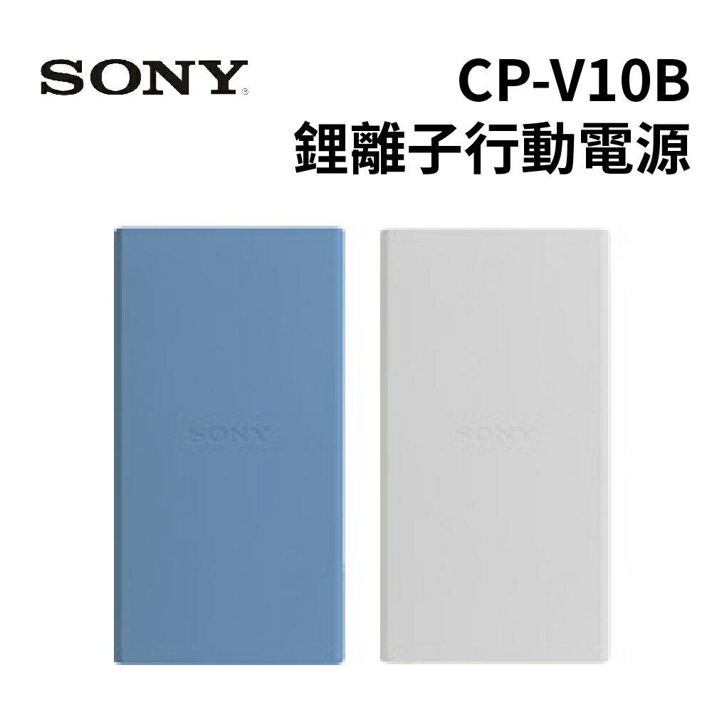 (刷卡最高享10%回饋) SONY 二次鋰離子10000mAh行動電源(CP-V10B)(附Micro-USB傳輸線)(原廠公司貨)