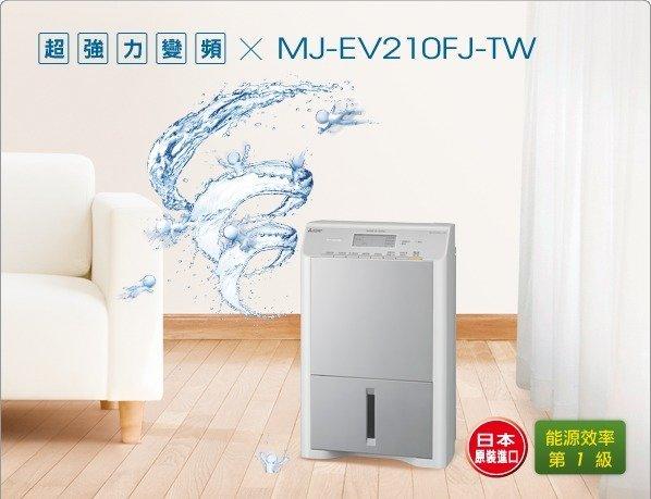 易集GO商城- MITSUBISHI三菱日本原裝變頻除濕機/效能一級MJ-EV210FJ-TW-105254 拆封優惠