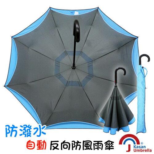 [Kasan]防潑水自動反向防風雨傘-經典灰