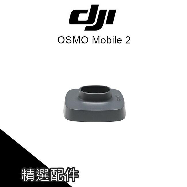 DJI 大疆 OSMO Mobile 2 手機穩定器 專用 底座 腳架 三軸穩定器 空拍機 【AUT014】