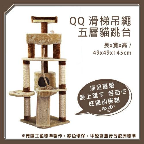 【力奇】QQ滑梯吊繩五層貓跳台(QQ80349-3)-3680元(I002G40)