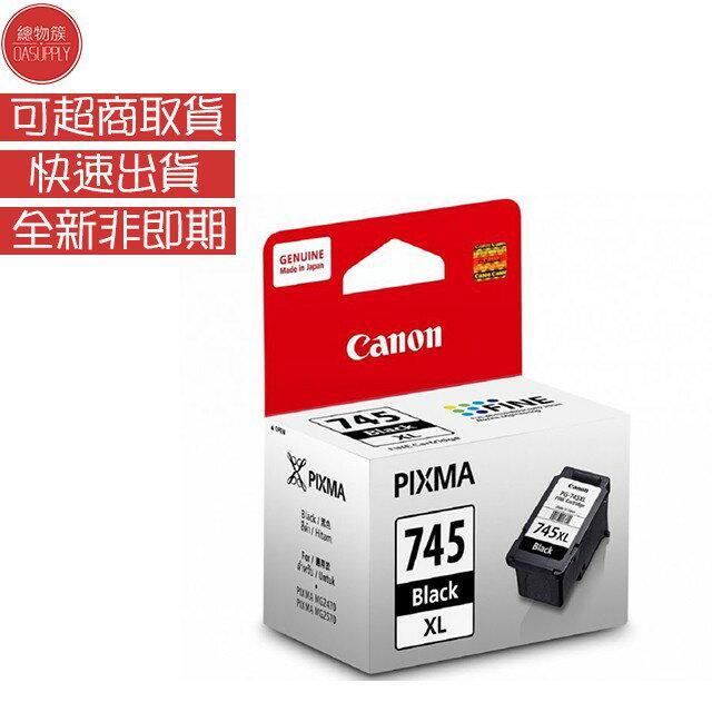 【原廠/原裝/平輸】CANON PG-745XL 原廠黑色高容量墨水匣