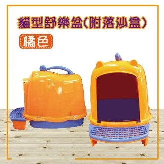 【力奇】貓型舒樂盆(附落沙盒)-(橘色 872A)-690元(H302B01-3)
