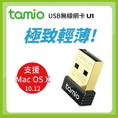 塔米歐 tamio U1 USB無線網卡