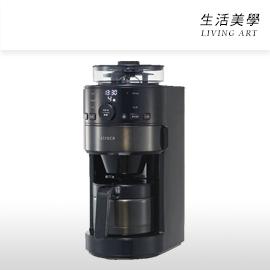 嘉頓國際 日本進口 siroca【SC-C121】全自動咖啡機 研磨咖啡機 磨豆機 免濾紙 美式 黑咖啡 2017年 SC-A121 新款