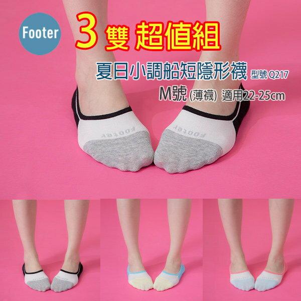 FooterQ217M號(薄襪)夏日小調船短隱形襪3雙超值組;除臭襪;蝴蝶魚戶外