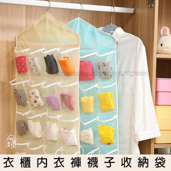 日光城。衣櫃內褲襪子分類收納袋,多功能掛袋居家收納衣櫃掛袋飾品小物玩具收納