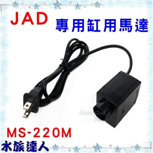 推薦【水族達人】【馬達】JAD《MS-220M LED套缸 專用替換馬達》 Mr.Aqua水族先生代理