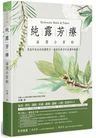 純露芳療活用小百科:用溫和安全的純露配方,徹底改善你的皮膚和健康!