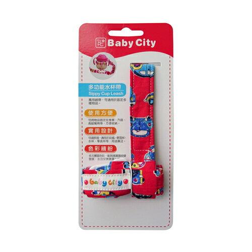 Baby City娃娃城 - 多功能水杯帶 紅色汽車 0