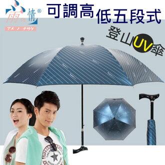 【台灣雨之情】可調高低五段防曬登山UV傘 [ 深藍 ] 雨傘/遮陽傘/長傘/直傘/自動/不透光