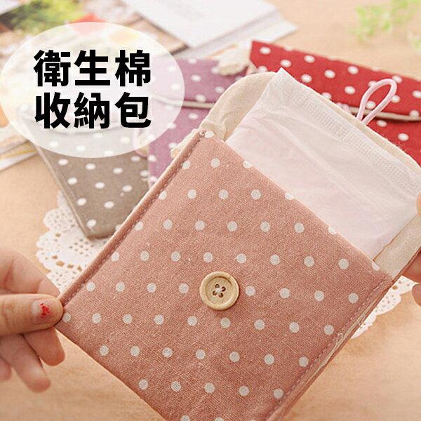 韓國清新波點棉麻衛生棉包 化妝包 衛生棉 衛生紙 收納袋 隨身包 【SV4463】 快樂生活網