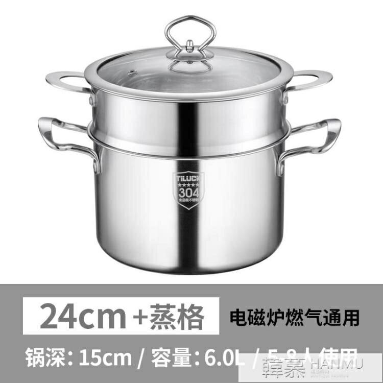 304不銹鋼湯鍋蒸屜20cm家用加厚不粘鍋具24蒸鍋電磁爐燃氣