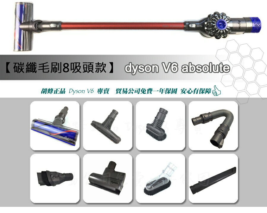 ㊣胡蜂正品㊣ 現貨 DYSON V6 Animal 加強版 8支吸頭版 V6 升級 V8萬能吸頭 不含FLUFFY(DC62 DC59 DC74 dc44 dc35 Absolute