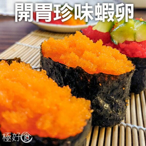 【開胃小點】❄極好食❄開胃珍味蝦卵500g/盒