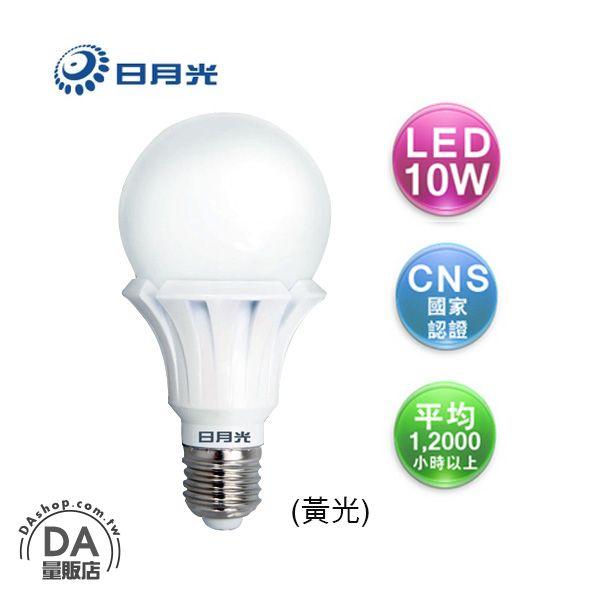 ~DA量販店~日月光 節能 高效 10W E27 LED LL~10WD 黃光 燈泡^(W