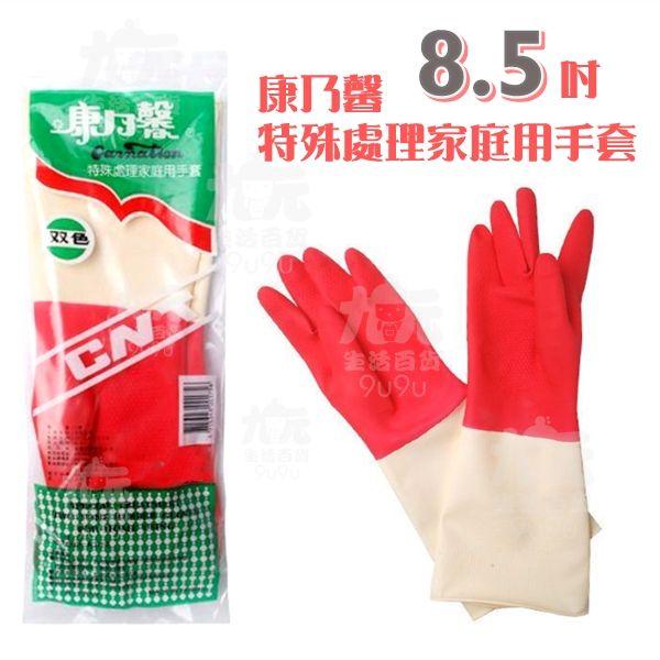 【九元生活百貨】康乃馨 特殊處理家庭用手套/8.5吋 乳膠手套 清潔手套
