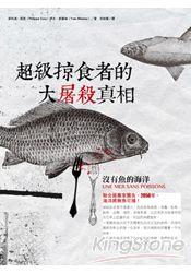 超級掠食者的大屠殺真相:沒有魚的海洋