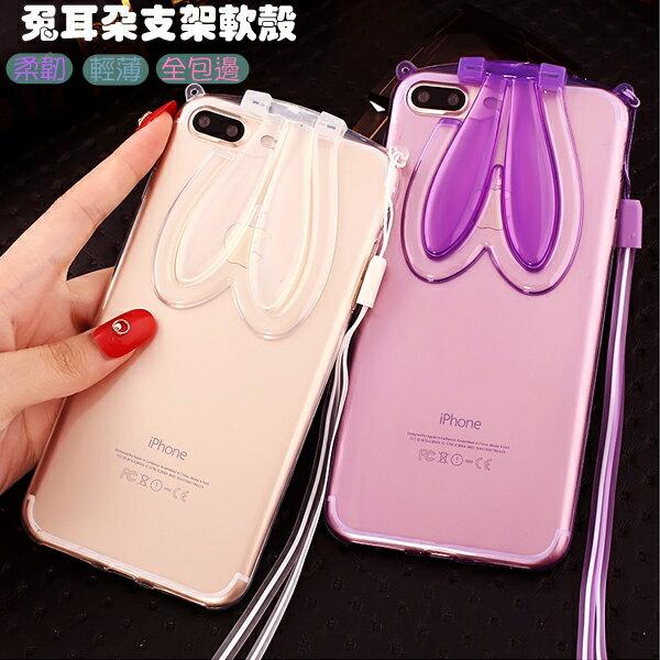 【兔耳朵保護套】Apple iPhone 8 Plus/7 Plus 5.5吋 防摔支架輕薄保護殼/防護殼手機背蓋/手機軟殼/外殼/斜立保護殼