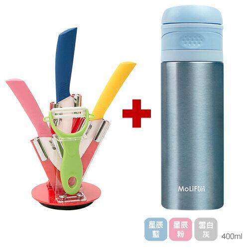 魔力坊 不鏽鋼雙層真空專利彈蓋式保冰保溫杯400ml+ JoyLife 絢彩輕巧陶瓷刀具刀架5件組(MF0400+MF0225)