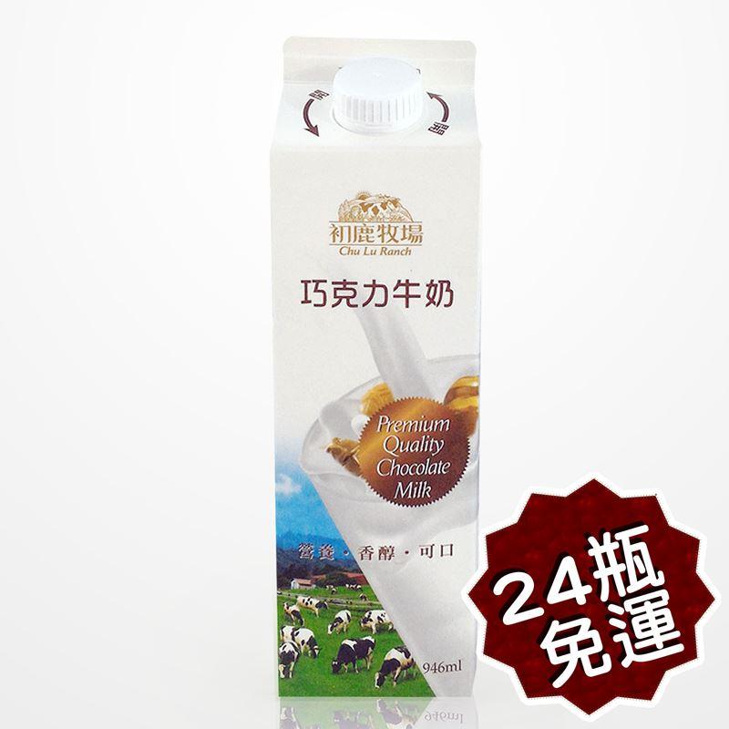 初鹿巧克力牛奶24瓶 免運 - 初鹿牧場 -當日生產新鮮配送 - 來自純淨台東 健康香濃的保證 946ml 【台東專區 】 1
