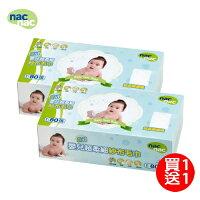 【1+1特殺】nac nac 新嬰兒超柔細紗布毛巾 (買一送一)-麗嬰房-親子特惠商品