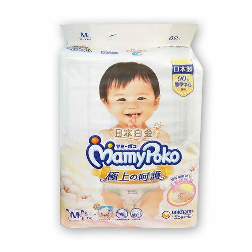 (多)滿意寶寶 Mamy Poko 日本白金極上呵護尿布 / 紙尿褲M 62片X4包 / 箱購★衛立兒生活館★4903111281299X4 0
