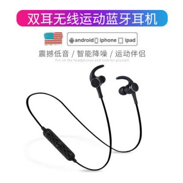 **24H台灣發貨**頸掛式運動藍牙耳機 防汗水 IPX5 耳塞式 立體聲 無線雙耳 金屬磁吸 藍牙耳機