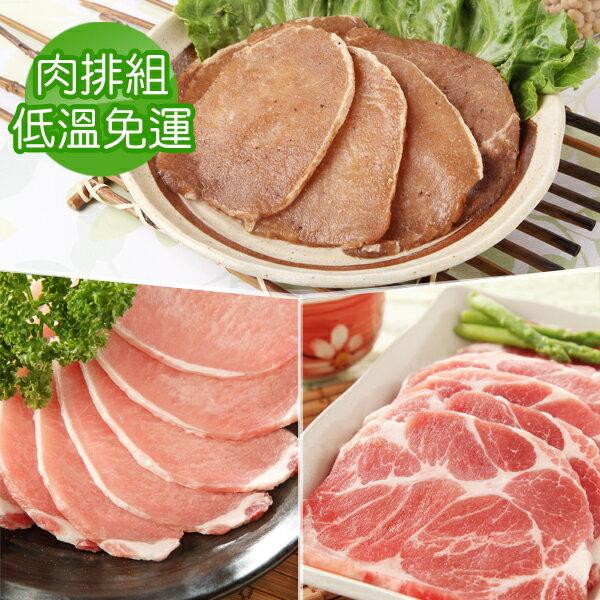 【 低溫免運】台糖安心豚肉排混搭6件組 里肌肉排/梅花肉排/調味里肌豬排