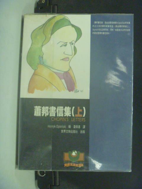 【書寶二手書T5/傳記_IRA】蕭邦書信集 上 Chopin's Letters_Henryk Opienski/編