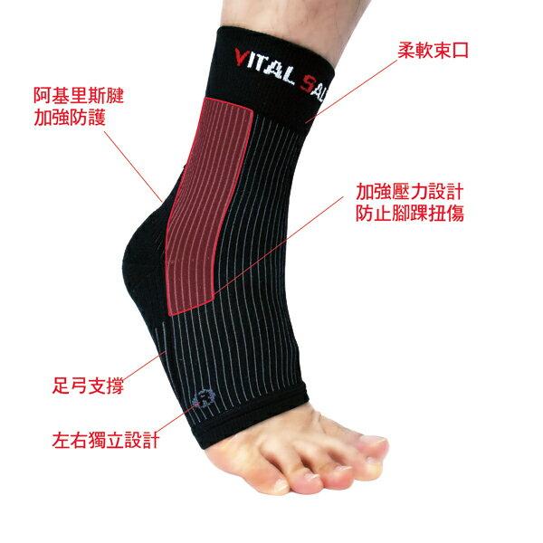 【VITAL SALVEO】運動保健護具 護腳踝專家 專業運動護踝 全方位運動護踝(一雙) 運動防護護具-台灣製造