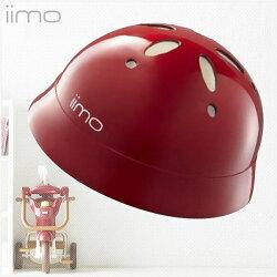 日本 iimo 兒童安全帽(紅色)
