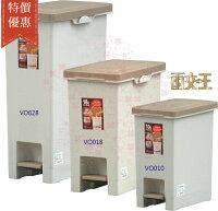 【尋寶趣】清潔垃圾桶系列 長島28L踏式垃圾桶 收納桶/拉基桶/資源分類回收桶/置物桶/雜物箱 VO028 0