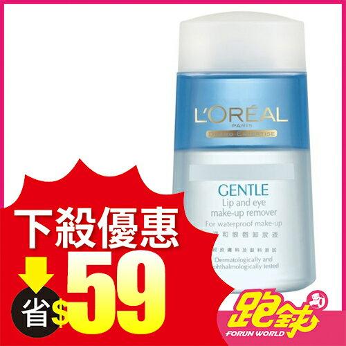 【跑全球Run購物】L'oreal 巴黎萊雅 溫和 眼唇卸妝液 (125ML)