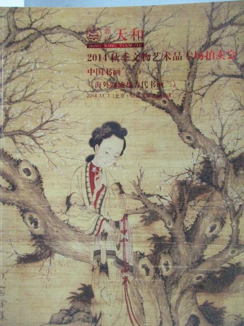 【書寶 書T2/收藏_XCO】鼎興天和2014 文物藝術品專場拍賣會_中國書畫(二)_2014 11 7