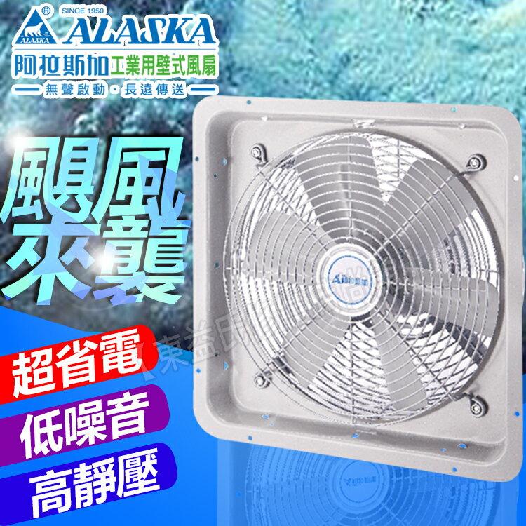 ALASKA 阿拉斯加 IT-16 IT-18 IT-20 16吋 工業排風機18吋通風扇20吋換氣扇 排風扇 工業用壁式風扇 工業扇【東益氏】售樂奇 九如