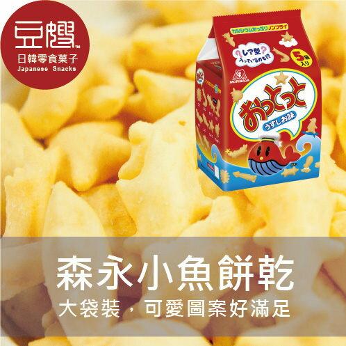 【豆嫂】日本零食森永小魚餅乾2入組(大袋裝)★5月宅配$499免運★