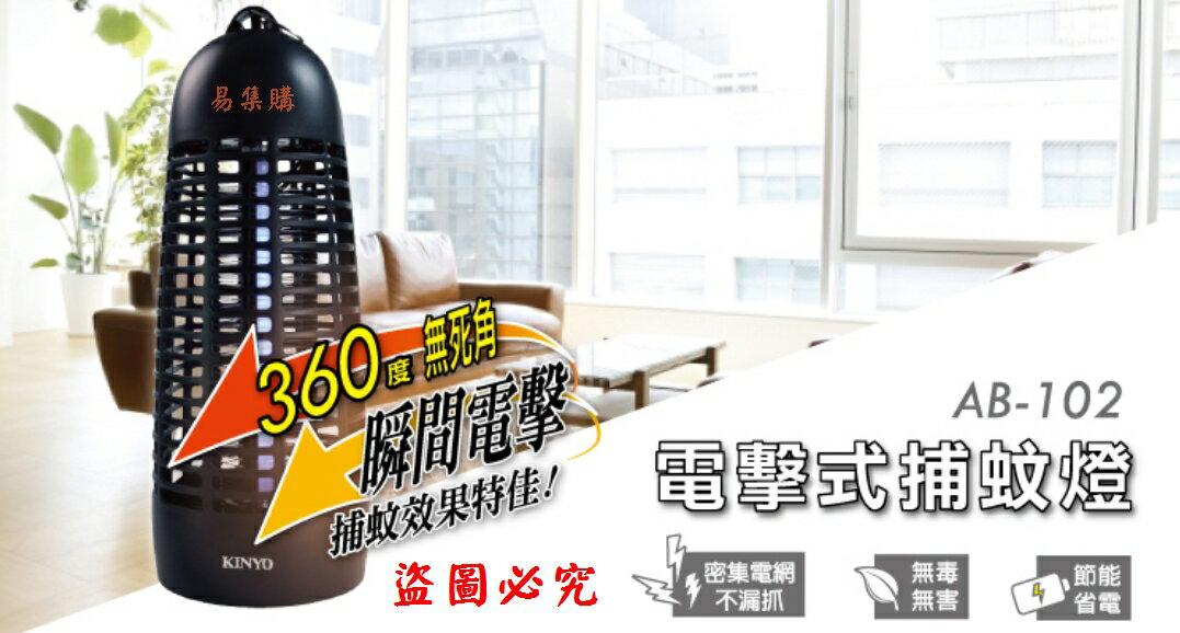 林口易集GO商城-現貨-KINYO耐嘉 電擊式捕蚊燈/蚊蟲剋星-AB-102-7442513