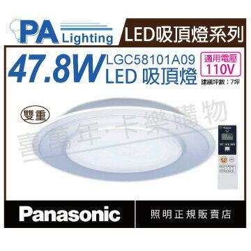Panasonic國際牌 LGC58101A09 LED 47.8W 110V 雙重 導光板 調光調色 遙控吸頂燈 _ PA430081