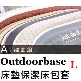 [Outdoorbase]床墊保潔床包套L款式A(幸福曲線)歡樂時光充氣床墊適用200x26326299A