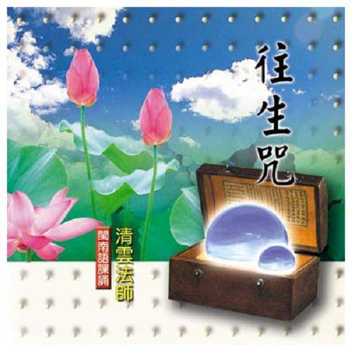 33017~往生咒(青雲法師)CD