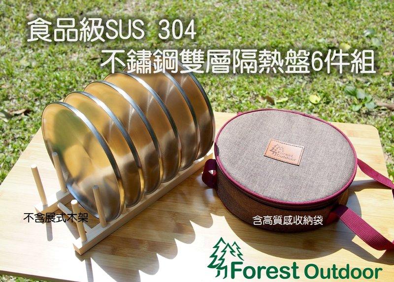 【【蘋果戶外】】Forest Outdoor FO-337 精品級 304隔熱不鏽鋼盤子6件組含收納包18-8 露營野餐(UNRV快樂餐盤)
