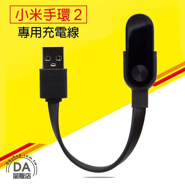 《DA量販店》智慧手環 小米手環2 USB 充電線 充電器 結實 耐用 小巧 便攜(V50-1766)