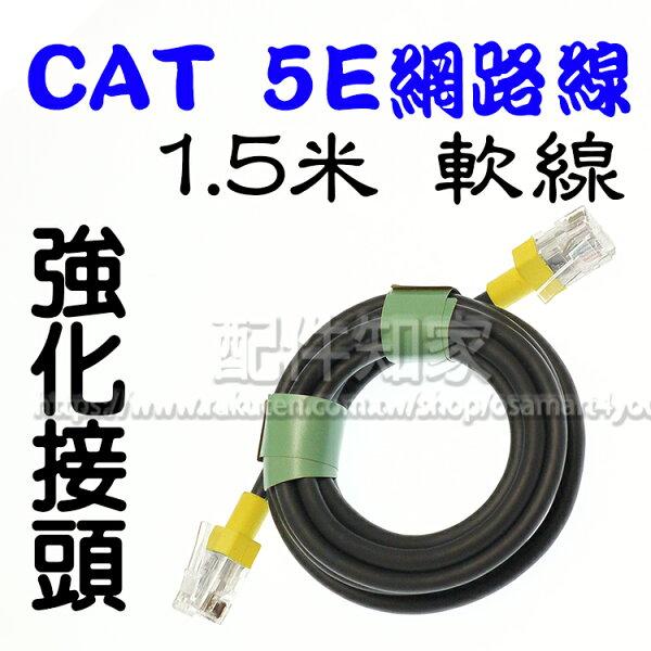 【1.5米】CAT5E125M軟線高速網路線彎頭加強軟質線身-ZY