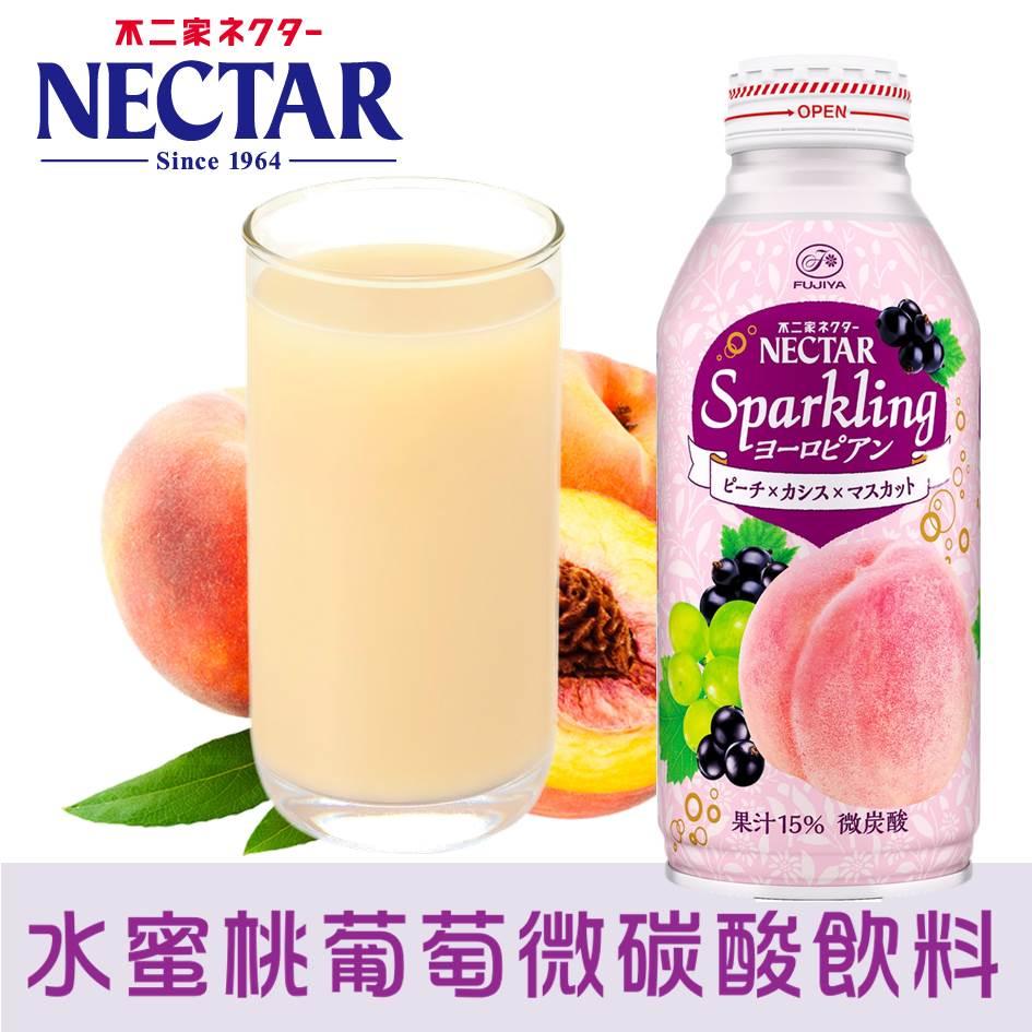 【FUJIYA不二家】NECTAR Sparkling 水蜜桃葡萄微碳酸飲料 380ml 果汁含量15% 日本進口飲料 3.18-4 / 7店休 暫停出貨 0