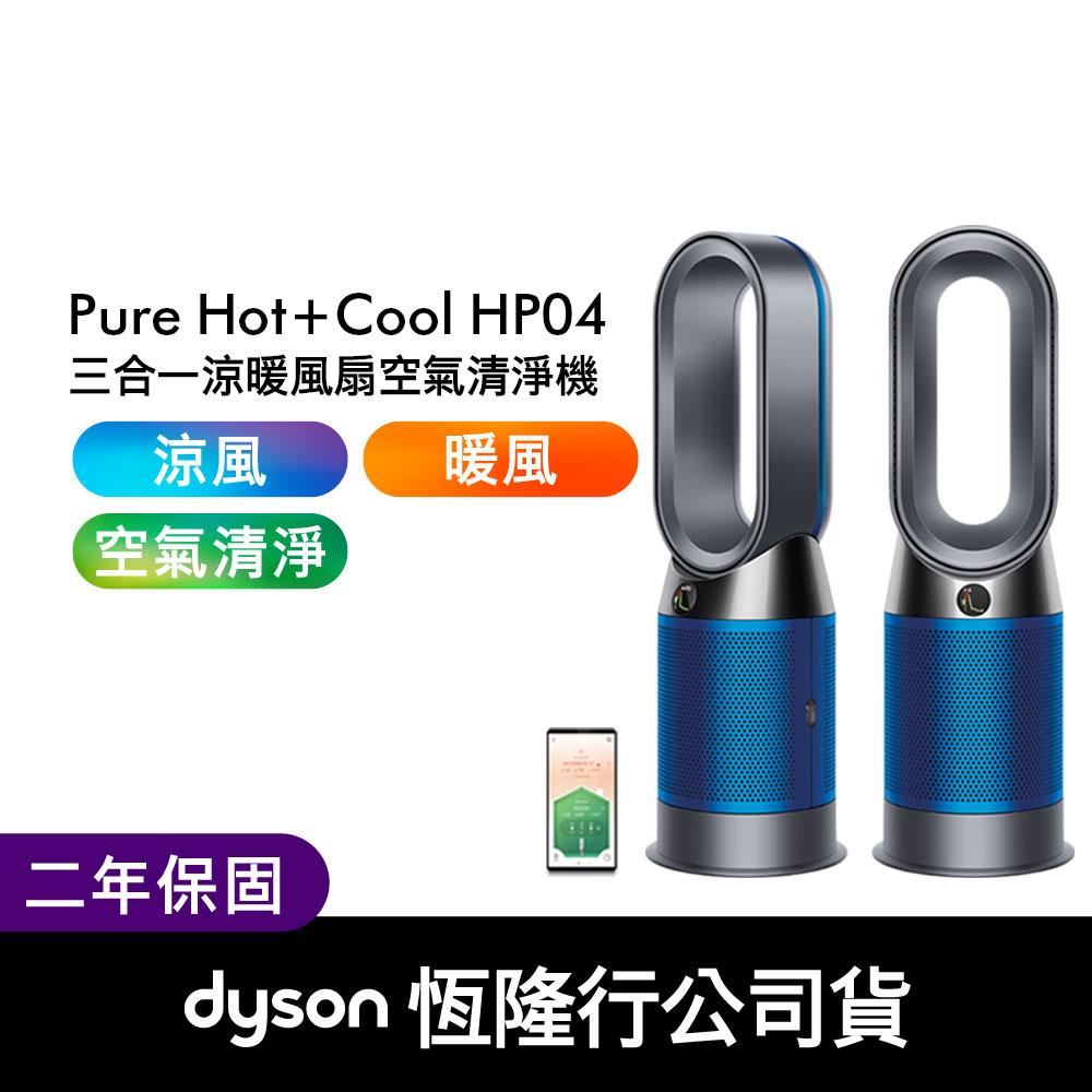 Dyson戴森 Pure Hot +Cool HP04 三合一涼暖空氣清淨機(科技藍)