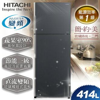★預購★【日立HITACHI】直流變頻414L。琉璃時尚二門電冰箱。琉璃灰/(RG439/RG439_GGR)