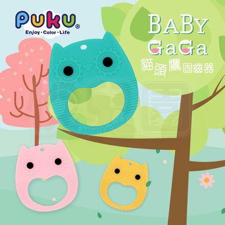 Puku 藍色企鵝 Baby GaGa貓頭鷹固齒器(含鍊夾/收納盒) - 粉色/黃色/綠色【悅兒園婦幼生活館】